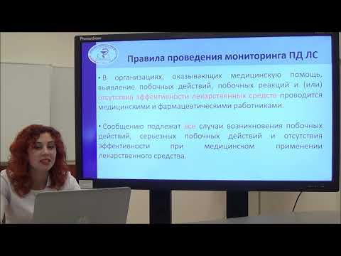 Лекция: «Мониторинг побочного действия лекарственных средств»