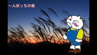 「上を向いて歩こう」 歌 夏川りみ この曲をはじめ多数のヒット曲を作詞...