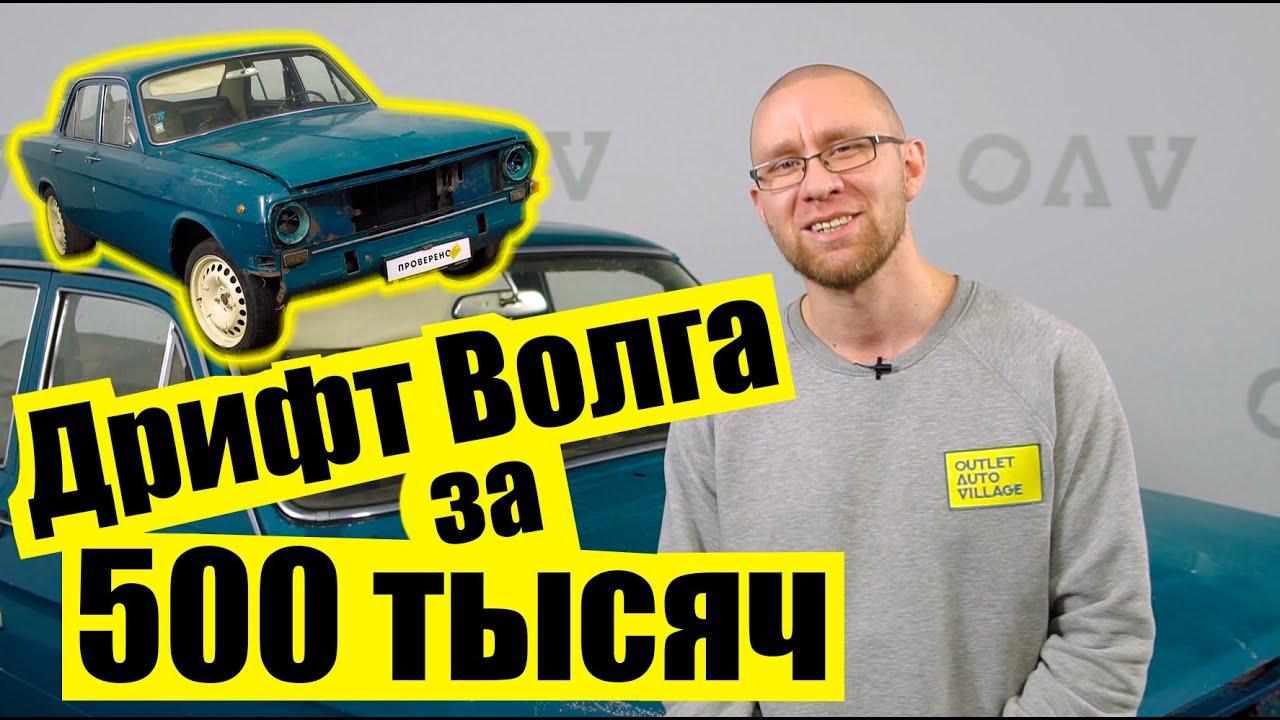 Дрифт Волга 24. Строим боевую машину за 500 тысяч.