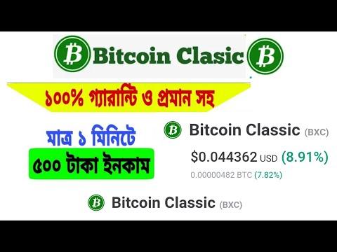 Bitcoin Classic Airdrop/ Earn 7$ BXC Coin / Already Coinmarketcap Listed