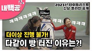 [내백공] 미녀골퍼 김송연프로, 골프백 공개 도중 촬영…