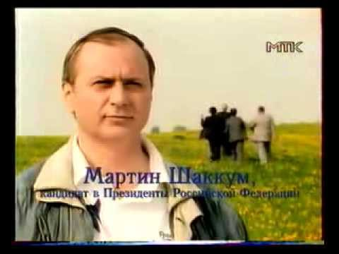 Шаккум (Выборы-1996): Все говорят, он делает