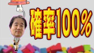 【クソゲー烈伝】絶対100%景品取れるアノ伝説のクレーンゲームをご紹介