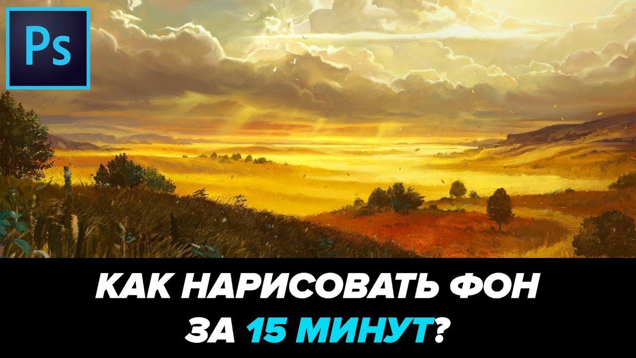 ПРОСТОЙ 3D рисунок в ФОТОШОП за 15 минут