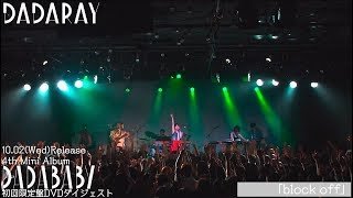 DADARAY 4th Mini Album「DADABABY」初回限定盤 DVDダイジェスト