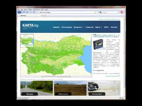 Регистрация на Навигационна Карта на България