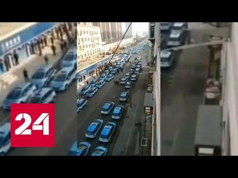 """Китайские таксисты перекрыли дороги после введения """"вирусных"""" ограничений - Россия 24"""