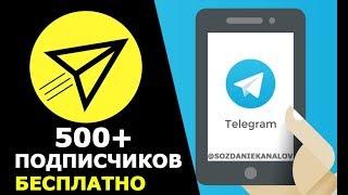 Накрутка подписчиков в канал телеграмм (Telegram) 2017