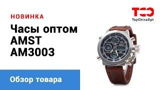 Часы AMST оптом - отличный товар из Китая(, 2016-09-24T07:20:54.000Z)