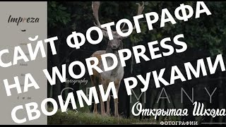 видео Шаблоны фотограф для WordPress – Готовый сайт фотографа