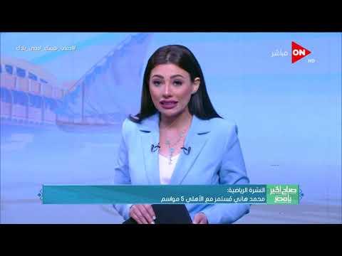 صباح الخير يا مصر - أخبار الرياضة - الأربعاء 1 أبريل 2020  - 20:07-2020 / 4 / 1