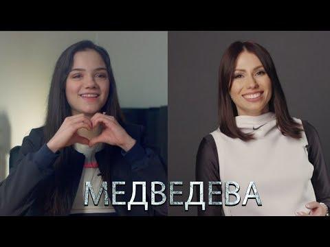 Евгения МЕДВЕДЕВА о Загитовой, жалости к себе и Канаде / COMMANDOS