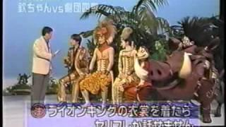劇団四季「ライオンキング」関連番組その1です.