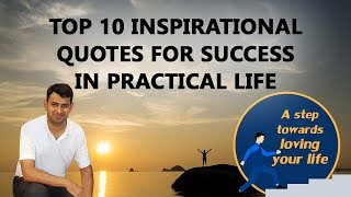 In this video, let's discuss the top 10 inspirational quotes for success practical life. we believe that motivation, self confidence and health play a gre...