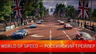 World of Speed — Российский Трейлер