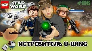 LEGO Star Wars 75155 Истребитель Повстанцев U-wing - обзор набора по фильму ИЗГОЙ-ОДИН