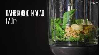 Как приготовить соус песто за 5 минут | рецепт kenwood cooking chef