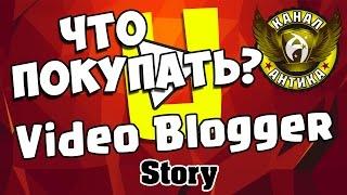 Video Blogger Story ⚫ КАК ЗАРАБАТЫВАТЬ