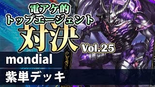 『COJ』電アケ的トップエージェント対決Vol.25:mondial/紫単デッキ