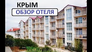 Крым курортный сезон Обзор отеля на Учкуевке в Севастополе Бесплатный трансфер с ЖД вокзала
