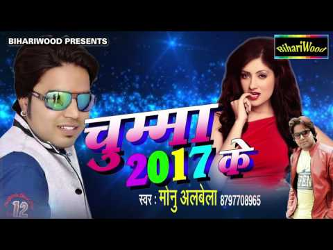 चुम्मा 2017 के - Chumma 2017 Ke - Monu Albela - bhojpuri new year songs 2017