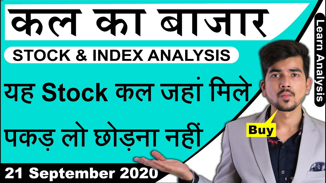Best Intraday Trading Stocks for 21-September-2020 | Stock Analysis | Nifty Analysis | Share Market