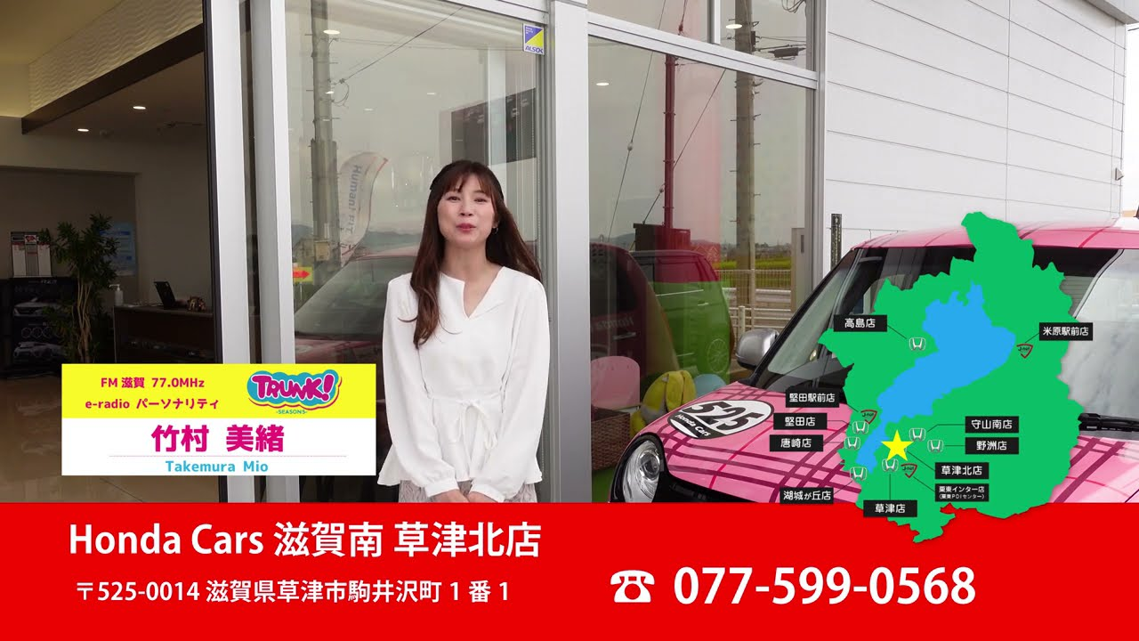 【店舗紹介】Honda Cars 滋賀南 草津北店【創業65周年記念】