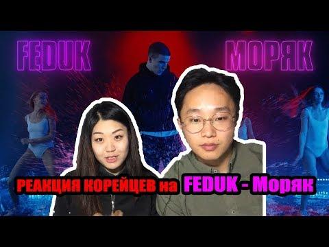Реакция корейцев на FEDUK - МОРЯК
