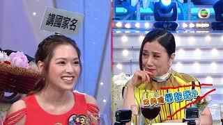 娛樂大家|Cheat Chat第10集 未删剪版放送|汪明荃 |森美|蘇永康|田蕊妮|