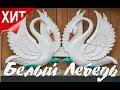 белый лебедь блатная
