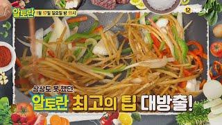 [삼시 세끼 집콕 밥상] MBN 210117 방송