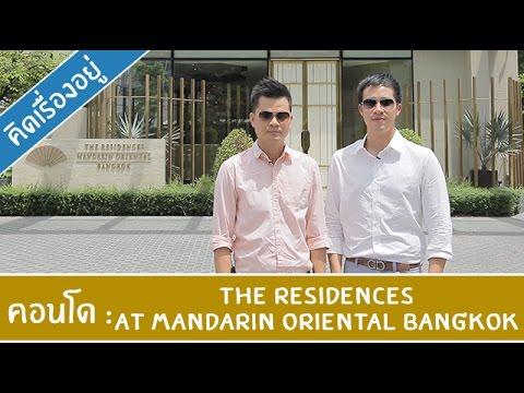 คิด.เรื่อง.อยู่ Ep.220 - รีวิวคอนโด The Residences At Mandarin Oriental Bangkok