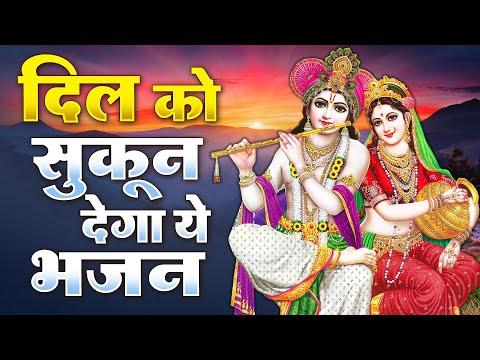 दिल को सुकून देगा ये भजन ~ मन की शांति के लिए जरूर सुनें  | Latest Radha Krishna Bhajan