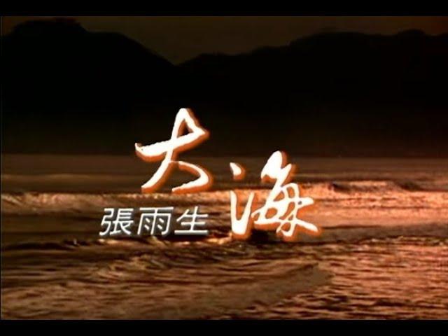張雨生 Tom Chang - 大海 (official 官方完整版MV)