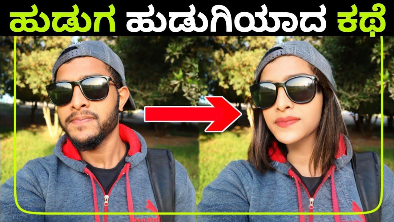 ಹುಡುಗ ಹುಡುಗಿಯಾದ ಕಥೆ, Kannada Comedy Video, Stories in Kannada, Kannada stories, 1PEG with G1