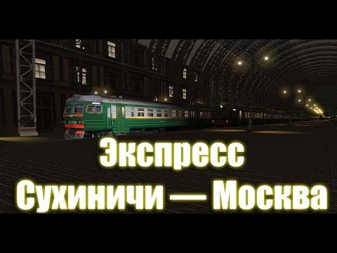 Trainz: ЭР2-1028, экспресс Сухиничи-Главные — Москва-Киевская, 2011 год