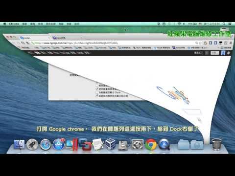 2-2.1 Mac OS X Dock 設定教學1 (字幕) - Dock 基本設定- 適用Mac OS ...