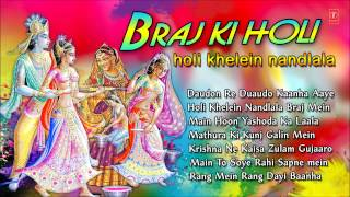 Braj Ki Holi, Holi Khelein Nandlala By Pt  Gyanendra Sharma Full Audio Songs Juke Box