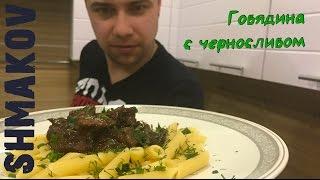 Говядина с черносливом  Shmakov