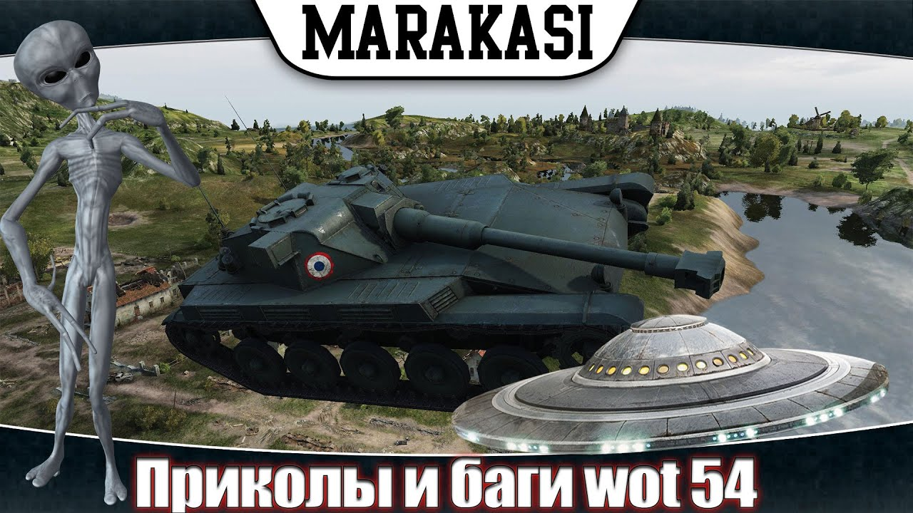 Смешные Баги в World Of Tanks