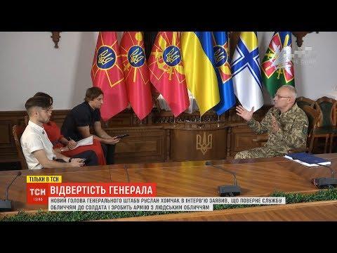 ТСН: Ексклюзивне інтерв'ю: Хомчак заявив, що поверне службу обличчям до солдата