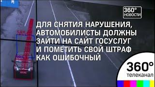 В Госдуме предложили дистанционно отменять ошибочные штрафы - МТ
