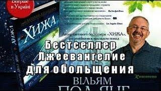 """Фильм, книга  """" Хижина - The Shack """" 2017 """" Новое лжеевангелие для обольщения """" от Уильяма Пола Янга"""
