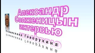 Александр Солженицын (фильм С.  Говорухина)  Дайджест