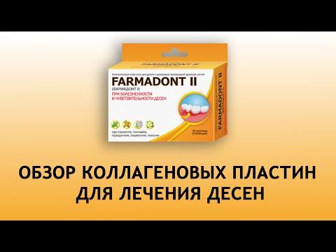 Фармадонт II - против воспаления десен
