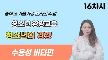 [기가은비] 중학교 기술가정 온라인 수업-16차시 수용성 비타민(수용성 비타민, 비타민의 기능, 비타민의 종류, 급원식품, 비타민B, 비타민C) /키티비