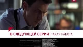 ТАКАЯ РАБОТА 3 СЕЗОН 15 СЕРИЯ ЭФИР 24.08.2016