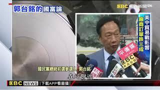 貿易戰訂單掉3成 郭:政府未盡責!