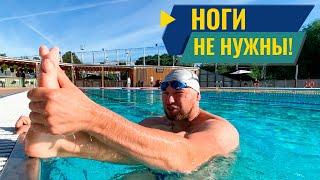 НОГИ НЕ НУЖНЫ! Как плавать кролем легко