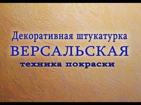 Видеозапись Декоративная Штукатурка ВЕРСАЛЬСКАЯ. Часть 2. Декоративная Штукатурка из Обычной Шпаклёвки.